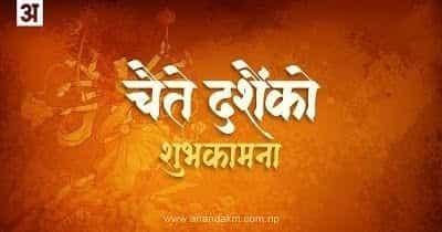 Chaite Dashain in Nepal